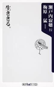 生ききる。 : 角川新書: 瀬戸内寂聴 梅原猛