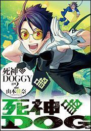 死神DOGGY(2) 表紙