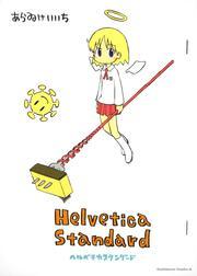 Helvetica Standard: ���ߥå�&���˥�: ����𤱤�����