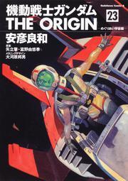機動戦士ガンダム THE ORIGIN (23)(モノクロ版) 表紙