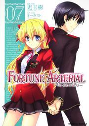 FORTUNE ARTERIAL (7): ���ߥå�&���˥�: ��̼�