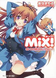 MiX!: �饤�ȥΥ٥�: �亴�ޤ��