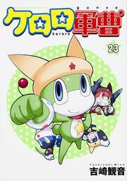 ケロロ軍曹 (23) 表紙