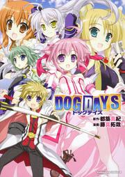 DOG DAYS: ���ߥå�&���˥�: ƣ�����