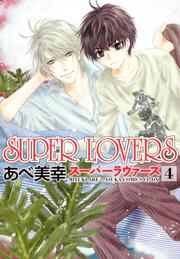 SUPERLOVERS(4)