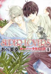 SUPERLOVERS(4)