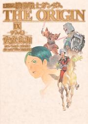愛蔵版 機動戦士ガンダム THE ORIGIN IX(モノクロ版)