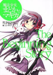 ��ˡ�����ޤɤ���ޥ��� The Beginning Story: ���ߥå�&���˥�: