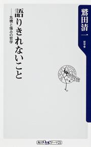 語りきれないこと 危機と傷みの哲学 : 角川新書: 鷲田清一
