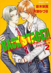 BACKSTAGE!!(2)