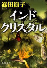 インドクリスタル : 単行本(日本): 篠田節子