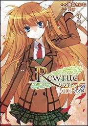 Rewrite:SIDE‐B(2) 表紙