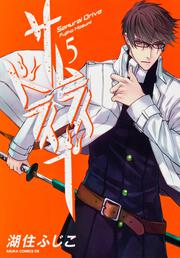サムライドライブ 第5巻: コミック&アニメ: 湖住ふじこ