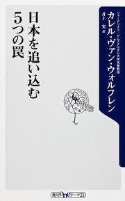 日本を追い込む5つの罠: 書籍: