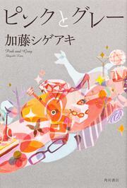 ピンクとグレー: 書籍: 加藤シゲアキ