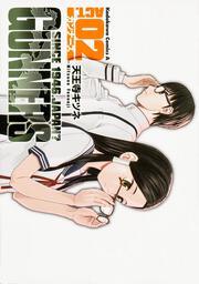ガンナーズ (2)