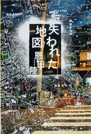 失われた地図: 書籍: 恩田陸