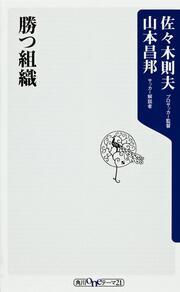 勝つ組織: 書籍: 佐々木則夫 山本昌邦