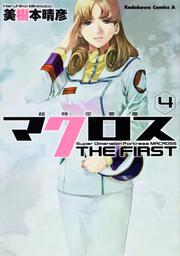 超時空要塞マクロス THE FIRST (4) 表紙