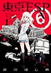 東京ESP (6) 表紙