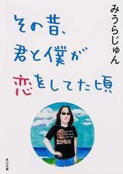 その昔、君と僕が恋をしてた頃 : 角川文庫(日本文学): みうらじゅん