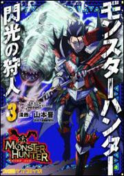 モンスターハンター 閃光の狩人(3) 表紙