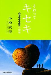 それってキセキ GReeeeNの物語 : 単行本(日本): 小松成美