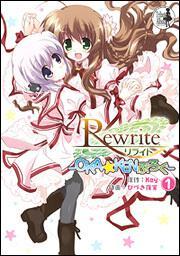 Rewrite 〜OKA☆KENぶろぐ〜(1)