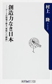 創造力なき日本: 書籍: 村上隆