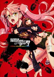 �ر��ۼ�Ͽ HIGHSCHOOL OF THE DEAD FULL COLOR EDITION 7: ������: