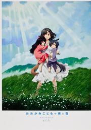 おおかみこどもの雨と雪 オフィシャルブック 花のように: コミック&アニメ: