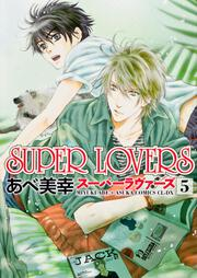 SUPERLOVERS(5)