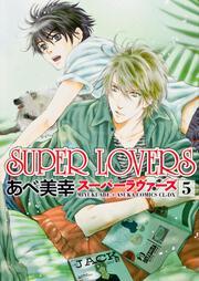 SUPERLOVERS(5)