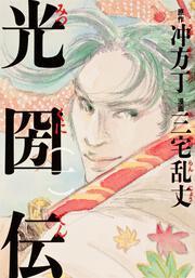 光圀伝 (一) : 単行本コミックス: 三宅乱丈