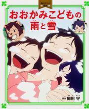 角川アニメ絵本 おおかみこどもの雨と雪: 書籍: