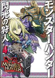 モンスターハンター 閃光の狩人(4) 表紙