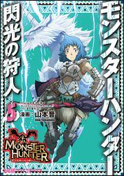 モンスターハンター 閃光の狩人(5) 表紙