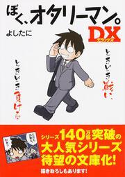 ぼく、オタリーマン。DX