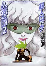 超人ロック 久遠の瞳 2