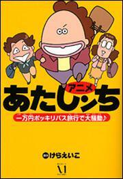 アニメ あたしンち 一万円ポッキリバス旅行で大騒動♪ 表紙