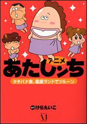 アニメ あたしンち タチバナ家、健康ランドでツルーン 表紙