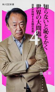 知らないと恥をかく世界の大問題4 角川SSC新書 日本が対峙する大国の思惑: 角川新書: 池上彰