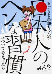 もぐらと奈加ちゃんが「日本人のヘンな習慣」について考えてみた。 : コミック・エッセイ(中経): もぐら