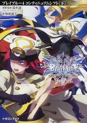 BLAZBLUE―ブレイブルー―4 コンティニュアムシフト〈下〉