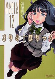 まりあ†ほりっく 12
