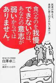食べるのを我慢できないのは、あなたの意志が弱いからではありません。 : 単行本(日本): 白澤卓二