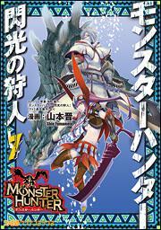 モンスターハンター 閃光の狩人(7) 表紙