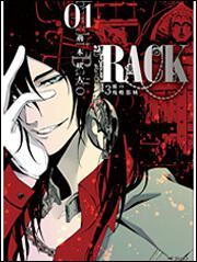 RACK‐13係の残酷器械‐ 1 表紙