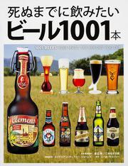 死ぬまでに飲みたいビール1001本 : 単行本(日本):