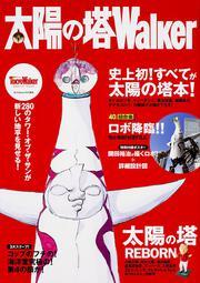 太陽の塔Walker : 単行本(日本):